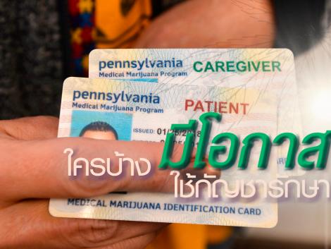medical cannabis card คนไข้ กัญชา