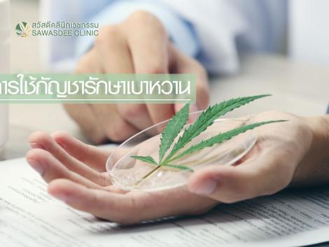 เบาหวาน รักษาด้วยกัญชา cannabis bangkok