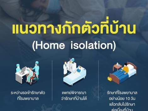 แนวทางการกักตัวที่บ้าน